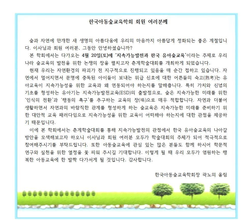 2019춘계학술대회 공지001.jpg