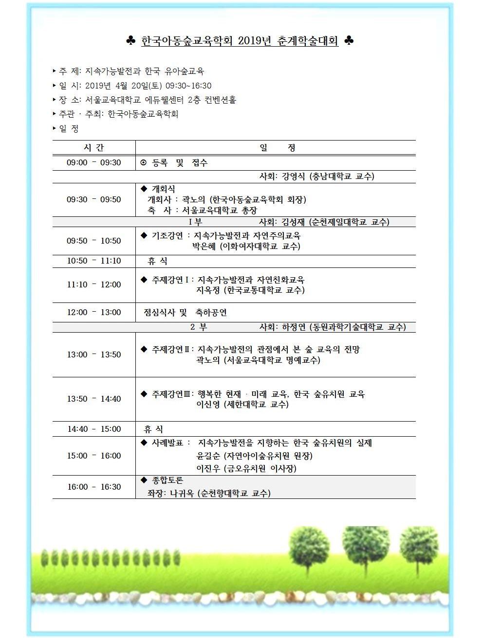 2019춘계학술대회 공지002.jpg