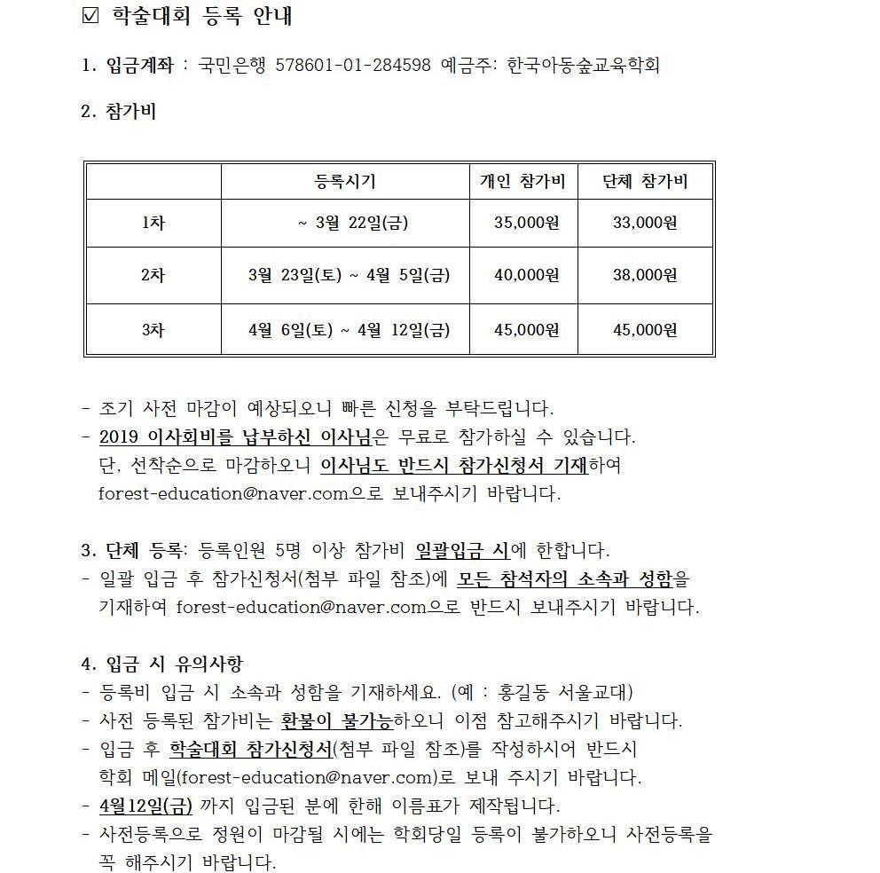 2019춘계학술대회 공지003.jpg