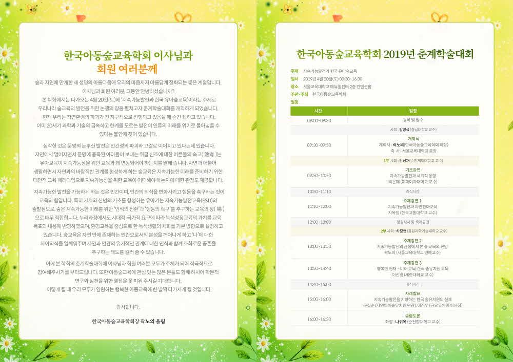 한국아동숲교육학회_리플렛_02.jpg