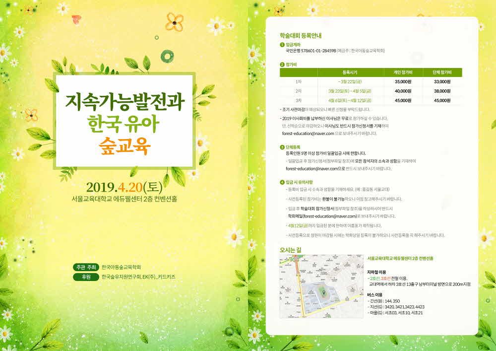 한국아동숲교육학회_리플렛_01.jpg